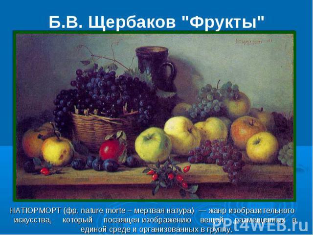 Б.В. Щербаков