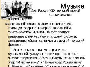 Для России XIX век стал эпохой формирования национальной музыкальной школы. В эт