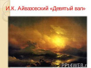 И.К. Айвазовский «Девятый вал»