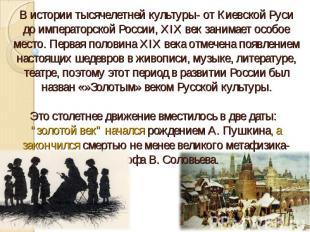 В истории тысячелетней культуры- от Киевской Руси до императорской России, ХIХ в