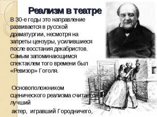 В 30-е годы это направление развивается в русской драматургии, несмотря на запре