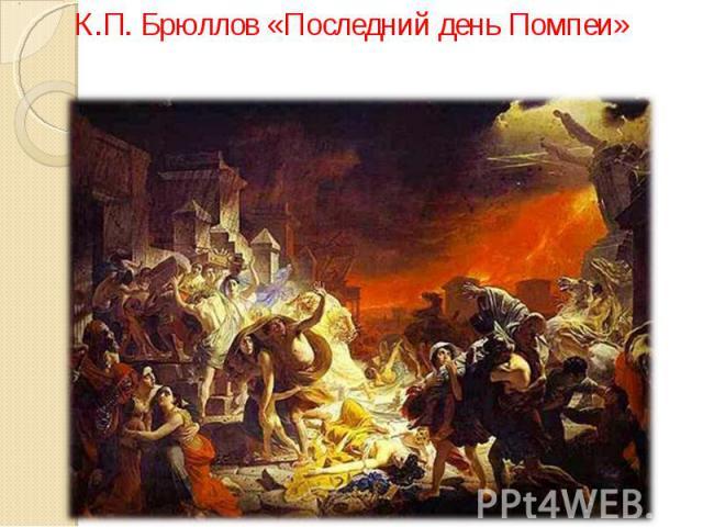 К.П. Брюллов «Последний день Помпеи»