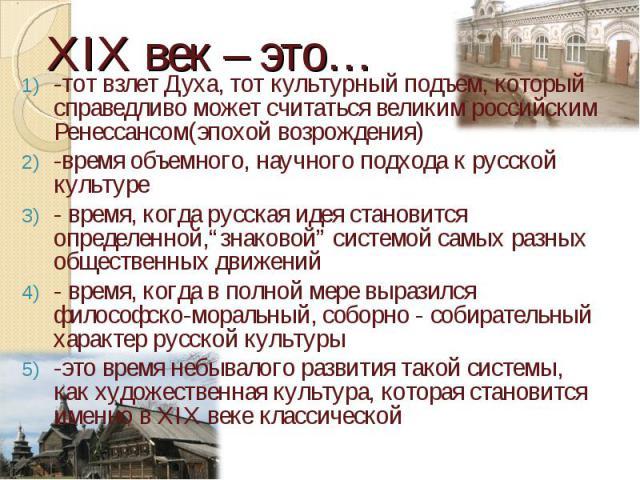 """-тот взлет Духа, тот культурный подъем, который справедливо может считаться великим российским Ренессансом(эпохой возрождения)-время объемного, научного подхода к русской культуре- время, когда русская идея становится определенной,""""знаковой"""" системо…"""