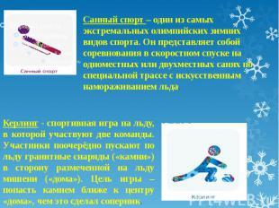 Санный спорт – один из самых экстремальных олимпийских зимних видов спорта. Он п
