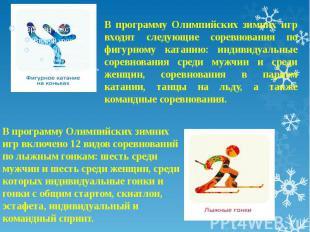 В программу Олимпийских зимних игр входят следующие соревнования по фигурному ка