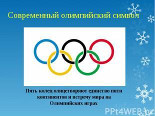 Современный олимпийский символ