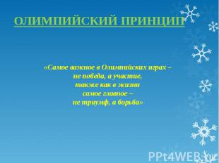ОЛИМПИЙСКИЙ ПРИНЦИП«Самое важное в Олимпийских играх – не победа, а участие, так