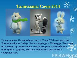 Талисманы Сочи-2014Талисманами Олимпийских игр в Сочи 2014 года жители России вы