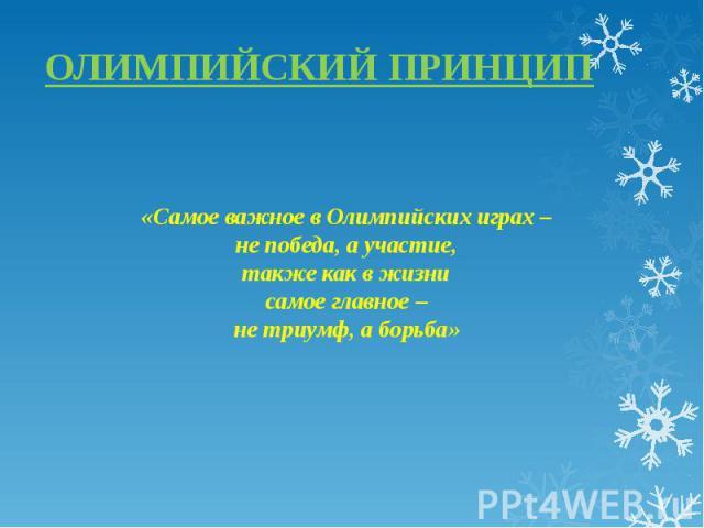 ОЛИМПИЙСКИЙ ПРИНЦИП«Самое важное в Олимпийских играх – не победа, а участие, также как в жизни самое главное – не триумф, а борьба»