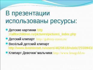 Детские картинки http://allforchildren.ru/pictures/pictures_index.php Детские ка