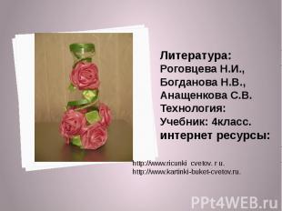 Литература: Роговцева Н.И., Богданова Н.В., Анащенкова С.В.Технология: Учебник: