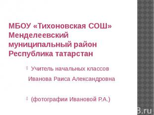 МБОУ «Тихоновская СОШ» Менделеевский муниципальный район Республика татарстанУчи