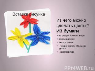 Из чего можно сделать цветы?ИЗ бумаги+ не требует больших затрат+ яркая, красива
