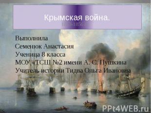 Крымская войнаВыполнилаСеменюк АнастасияУченица 8 классаМОУ «ТСШ №2 имени А. С.