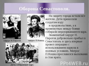Оборона Севастополя.На защиту города встали все жители. Дети приносили солдатам