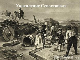 Укрепление Севостополя