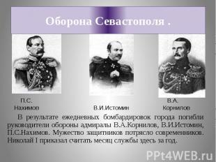Оборона Севастополя .В результате ежедневных бомбардировок города погибли руково