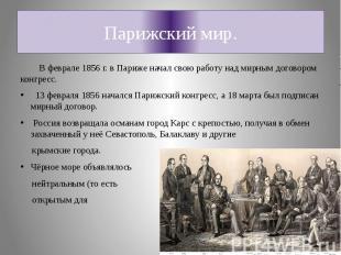 Парижский мир. В феврале 1856 г. в Париже начал свою работу над мирным договором