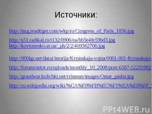 Источники:http://img.readtiger.com/wkp/ru/Congress_of_Paris_1856.jpghttp://s51.r
