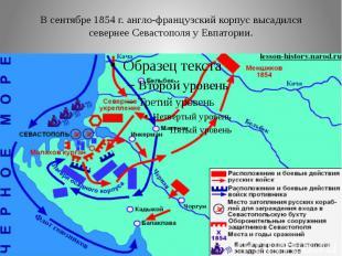 В сентябре 1854 г. англо-французский корпус высадился севернее Севастополя у Евп