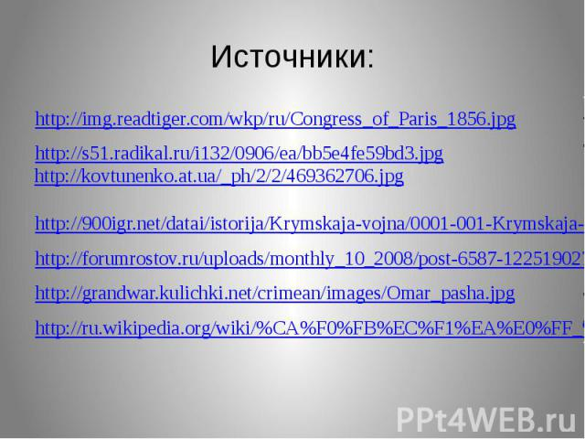 Источники:http://img.readtiger.com/wkp/ru/Congress_of_Paris_1856.jpghttp://s51.radikal.ru/i132/0906/ea/bb5e4fe59bd3.jpghttp://900igr.net/datai/istorija/Krymskaja-vojna/0001-001-Krymskaja-vojna-1853-1856.pnghttp://forumrostov.ru/uploads/monthly_10_20…