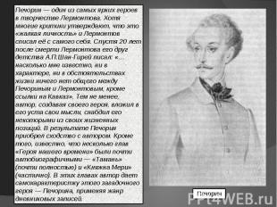 Печорин — один из самых ярких героев в творчестве Лермонтова. Хотя многие критик