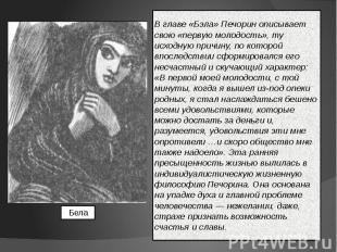 В главе «Бэла» Печорин описывает свою «первую молодость», ту исходную причину, п