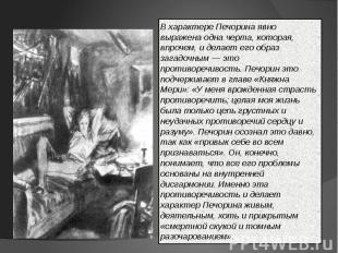 В характере Печорина явно выражена одна черта, которая, впрочем, и делает его об