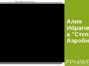 Алия Ибрагимова Степ Аэробика