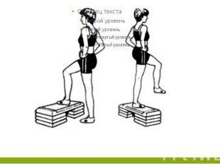 Упражнение №2Сначала на платформу поднимаете правую ногу, приставляя к ней левую