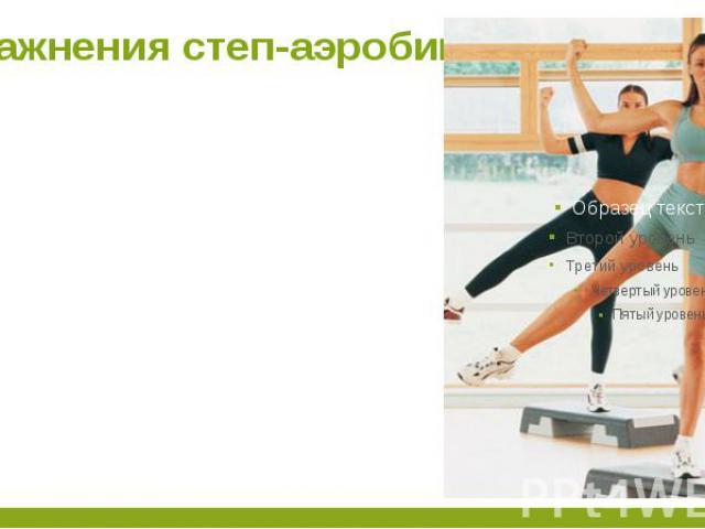 Упражнения степ-аэробики Степ-аэробика насчитывает более 200 движений, которые могут выполнять люди с любым уровнем подготовки, вне зависимости от возраста. Упражнения помогают поддерживать мышцы в тонусе и сбросить лишний вес, учитывая ваши потребн…