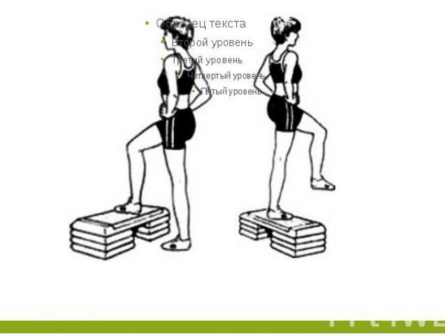 Упражнение №2Сначала на платформу поднимаете правую ногу, приставляя к ней левую, назад снимаете сначала левую ногу, а потом правую приставляете к левой. Повторите упражнение с левой ноги.