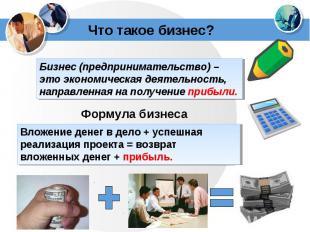 Бизнес (предпринимательство) – это экономическая деятельность, направленная на п