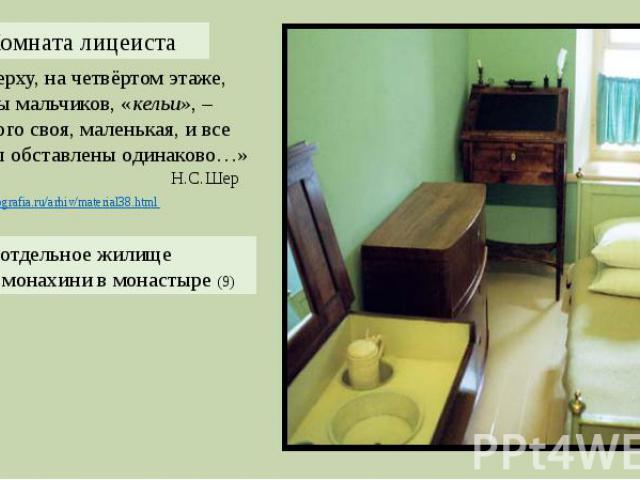 «…Наверху, на четвёртом этаже, комнаты мальчиков, «кельи», – у каждого своя, маленькая, и все комнаты обставлены одинаково…» Н.С.ШерКелья – отдельное жилище монаха, монахини в монастыре (9)