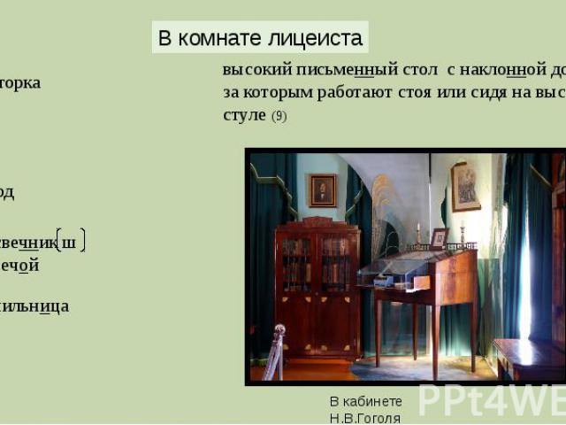высокий письменный стол с наклонной доской,за которым работают стоя или сидя на высоком стуле (9)КонторкаПодсвечник шсо свечой
