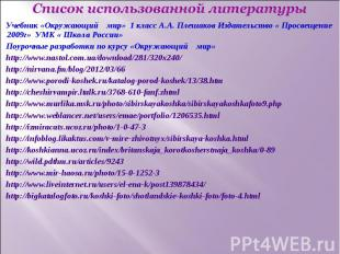 Учебник «Окружающий мир» 1 класс А.А. Плешаков Издательство « Просвещение 2009г»