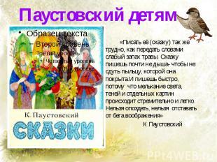 Паустовский детям «Писать её (сказку) так же трудно, как передать словами слабый