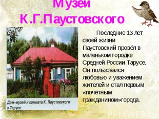 Музеи К.Г.Паустовского Последние 13 лет своей жизни Паустовский провёл в маленьк