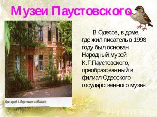 Музеи Паустовского В Одессе, в доме, где жил писатель в 1998 году был основан На