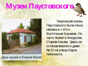 Музеи Паустовского Творческая жизнь Паустовского была тесно связана и с Юго-Вост