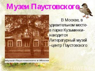 Музеи Паустовского В Москве, в удивительном месте- в парке Кузьминки- находится