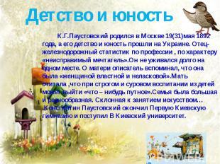 Детство и юность К.Г.Паустовский родился в Москве 19(31)мая 1892 года, а его дет