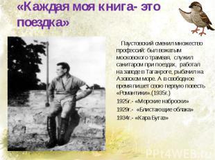 «Каждая моя книга- это поездка»Паустовский сменил множество профессий: был вожат