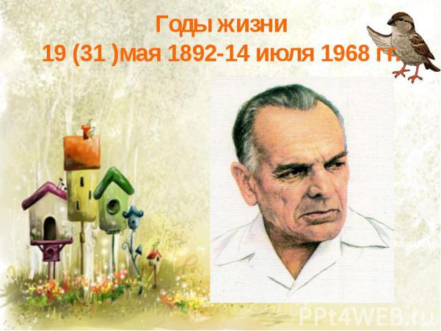 Годы жизни19 (31 )мая 1892-14 июля 1968 гг.