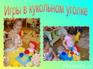 Игры в кукольном уголке
