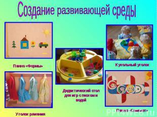 Создание развивающей средыДидактический стол для игр с песком и водой