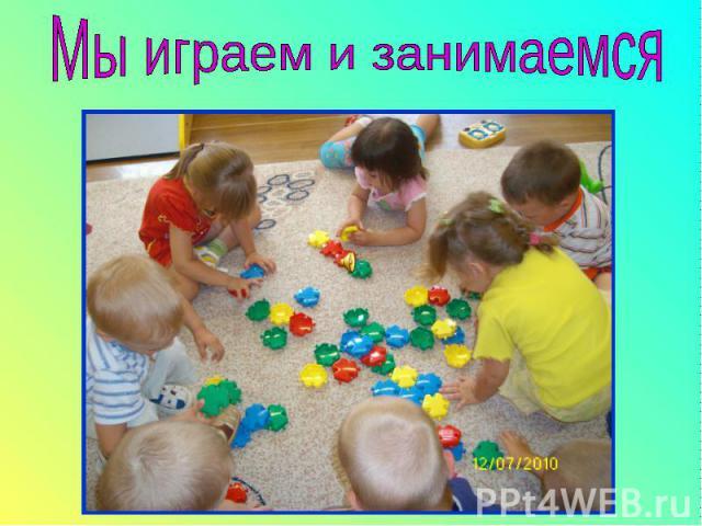 Мы играем и занимаемся