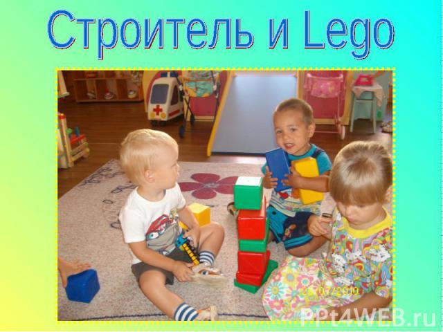 Строитель и Lego