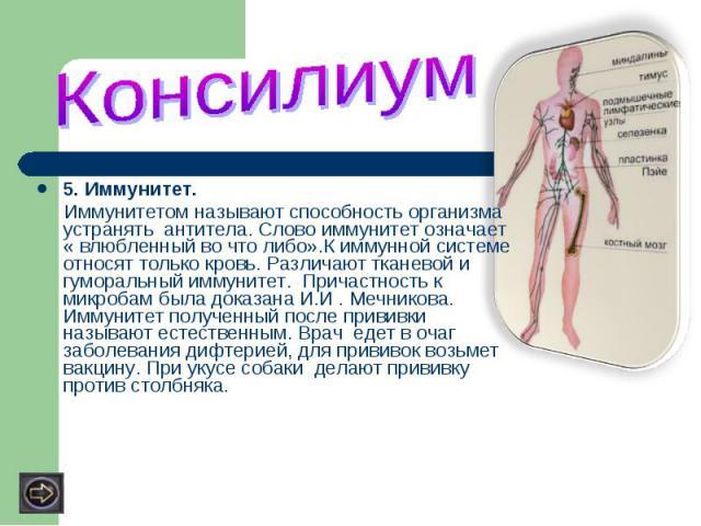 5. Иммунитет. Иммунитетом называют способность организма устранять антитела. Слово иммунитет означает « влюбленный во что либо».К иммунной системе относят только кровь. Различают тканевой и гуморальный иммунитет. Причастность к микробам была доказан…