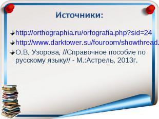 http://orthographia.ru/orfografia.php?sid=24http://orthographia.ru/orfografia.ph